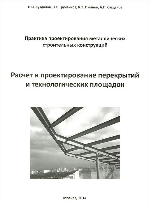 Расчет и проектирование перекрытий и технологических площадок, П. И. Суздалов, В. С. Груненков, К. Э. Иманов, А. П. Суздалов
