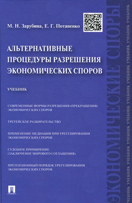 Альтернативные процедуры разрешения экономических споров. Учебник, М. Н. Зарубина, Е. Г. Потапенко