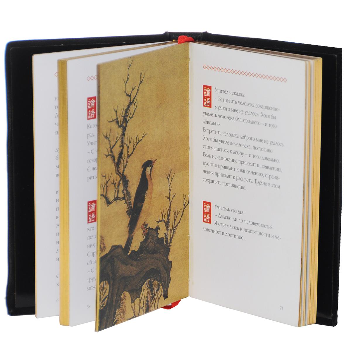Гармония обретенной добродетели (подарочный набор), Конфуций
