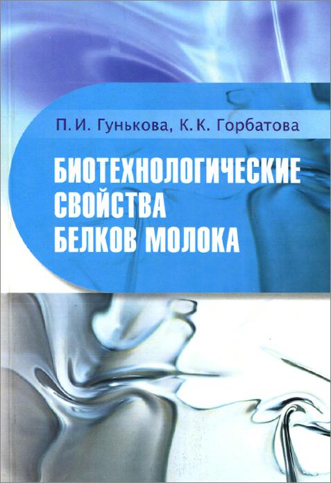 Биотехнологические свойства белков молока, П. И. Гунькова, К. К. Горбатова