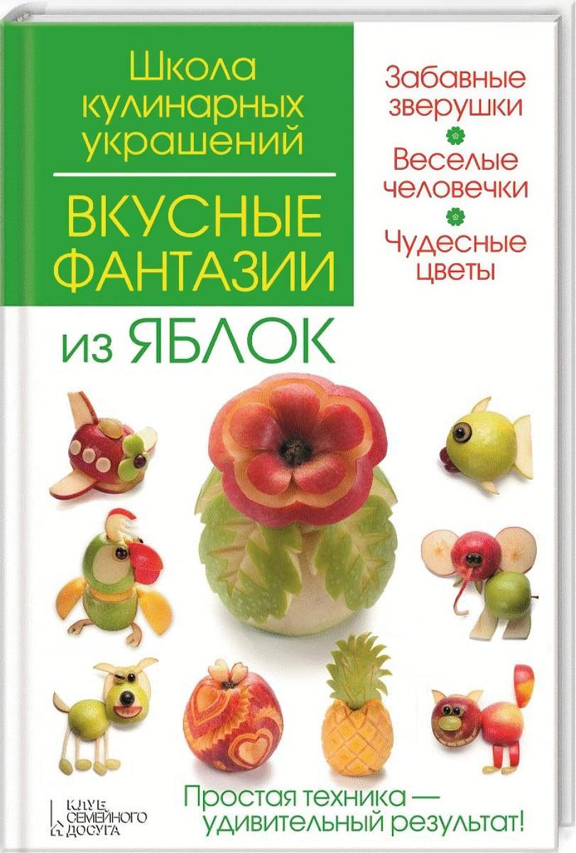Вкусные фантазии из яблок, И. В. Степанова, С. Б. Кабаченко