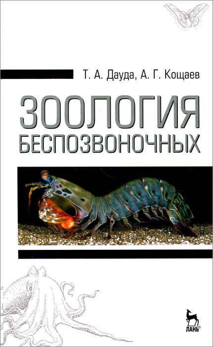 Зоология беспозвоночных. Учебное пособие, Т. А. Дауда, А. Г. Кощаев