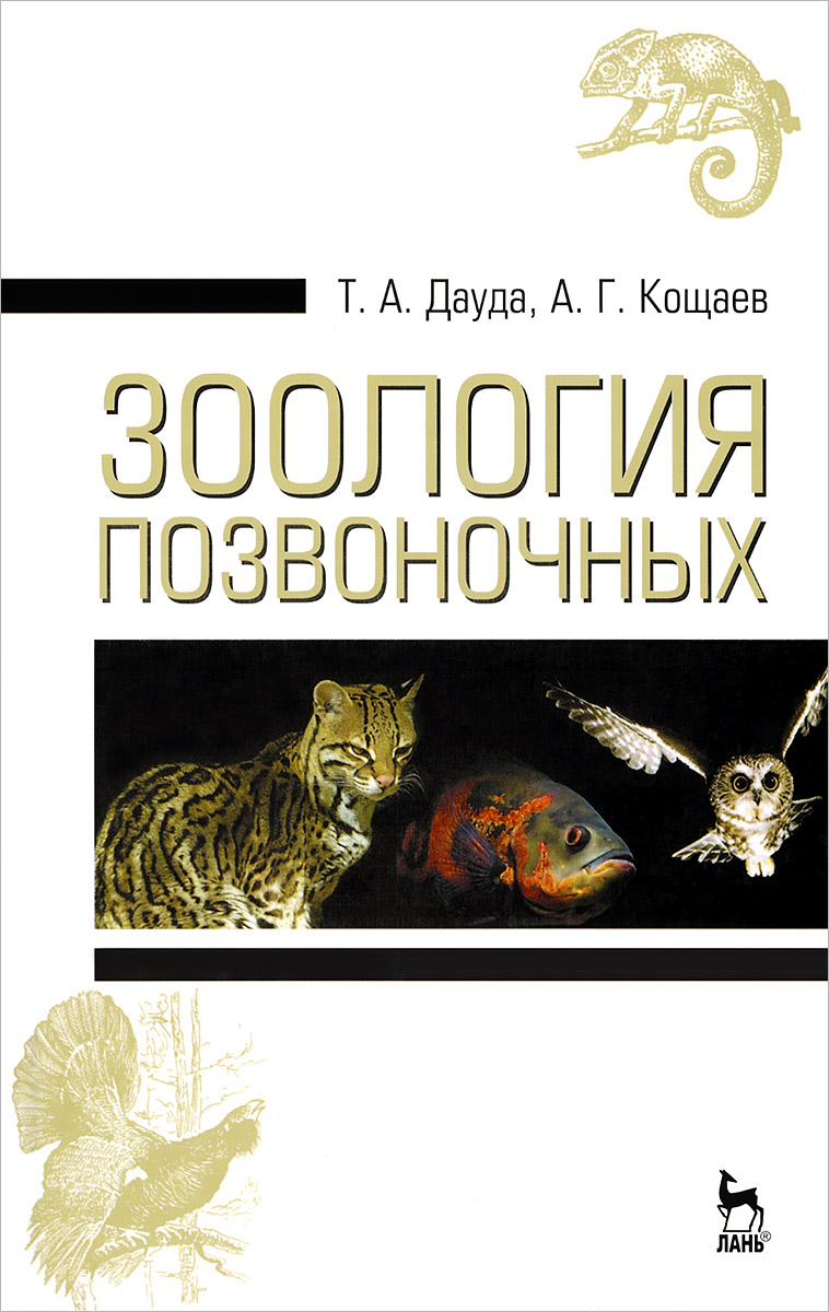 Зоология позвоночных. Учебное пособие, Т. А. Дауда, А. Г. Кощаев