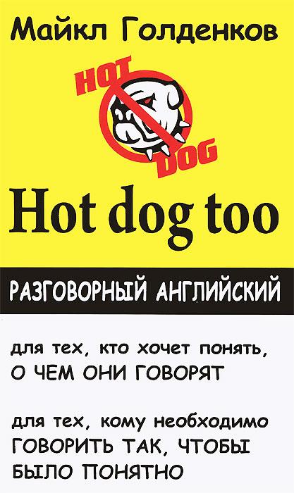 Hot Dog Too. Разговорный английский, Майкл Голденков