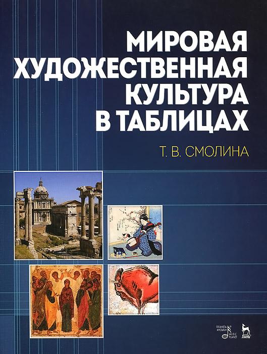 Мировая художественная культура в таблицах. Учебное пособие, Т. В. Смолина