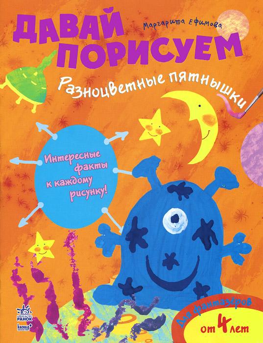 Разноцветные пятнышки, Маргарита Ефимова