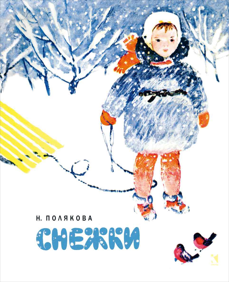 Снежки, Надежда Полякова