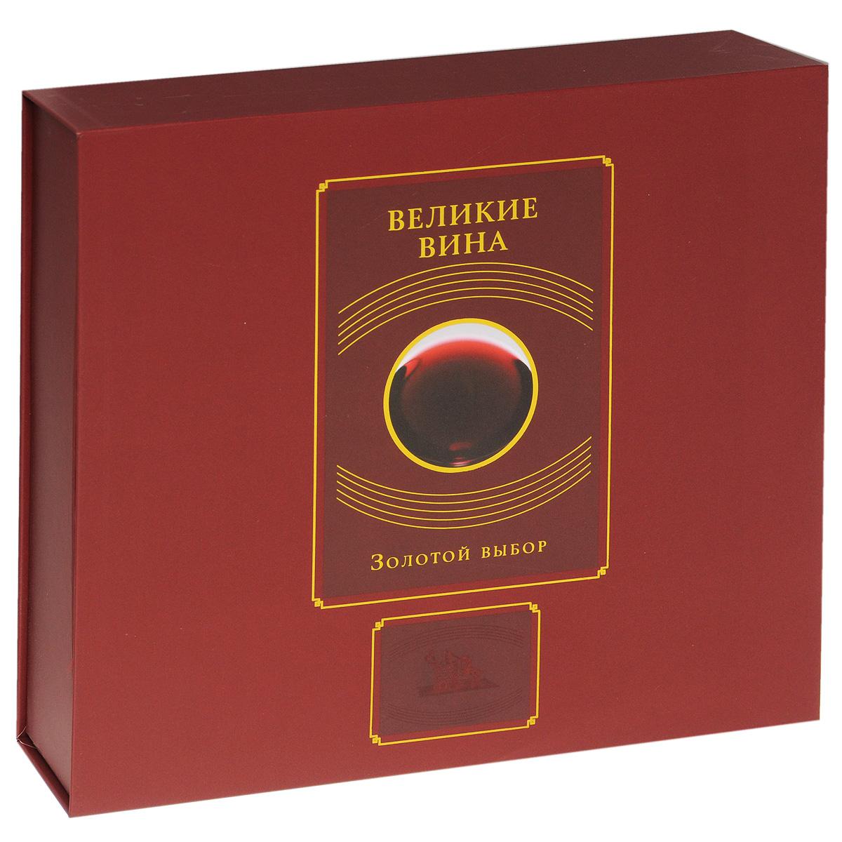 Великие вина. Золотой выбор  (подарочный набор), Ирина Друбачевская