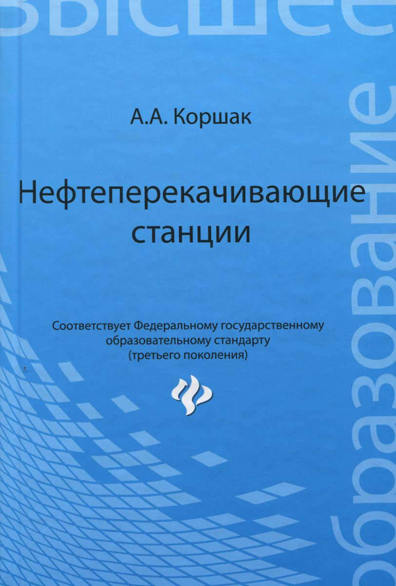 Нефтеперекачивающие станции. Учебное пособие, А. А. Коршак