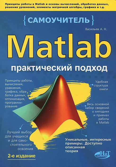 Matlab. Практический подход. Самоучитель, А. Н. Васильев