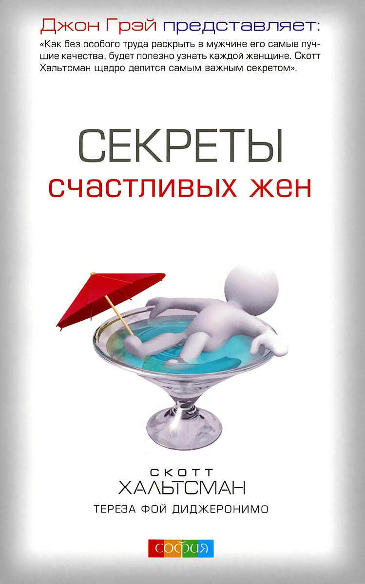 Секреты счастливых жен, Скотт Хальтсман, Тереза Фой ДиДжеронимо