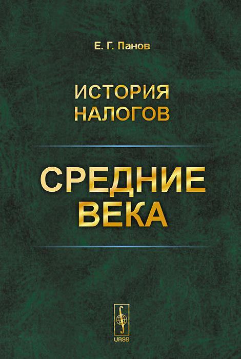 История налогов. Средние века, Е. Г. Панов