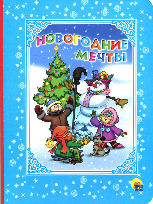Новогодние мечты, Оксана Балуева,Ольга Корнеева,Мария Манакова