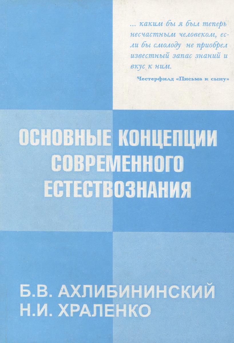 Основные концепции современного естествознания. Учебное пособие, Б. В. Ахлибининский, Н. И. Храленко