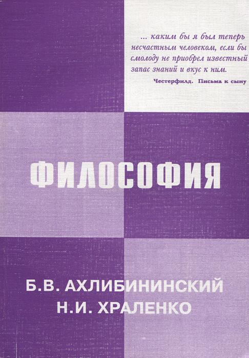 Философия. Учебное пособие, Б. В. Ахлибининский, Н. И. Храленко