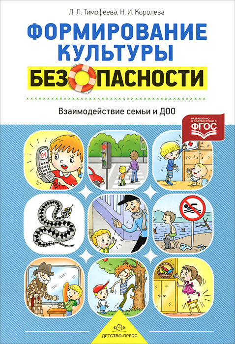 Формирование культуры безопасности. Взаимодействие семьи и ДОО, Л. Л. Тимофеева, Н. И. Королева
