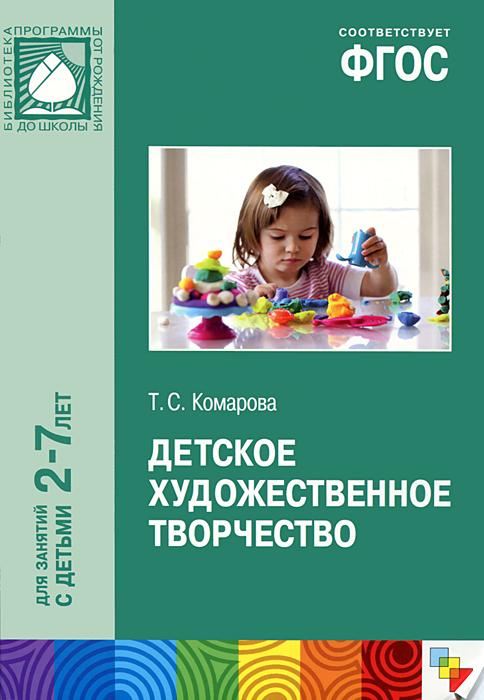 Детское художественное творчество. Для занятий с детьми 2-7 лет, Т. С. Комарова