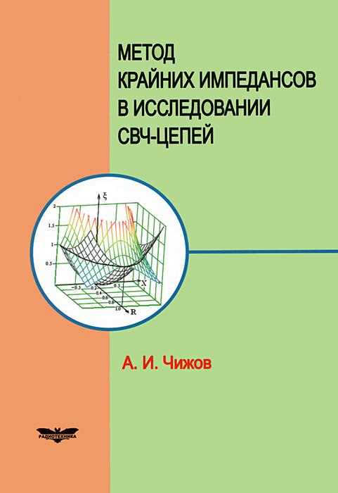 Метод крайних импедансов в исследовании СВЧ-цепей, А. И. Чижов