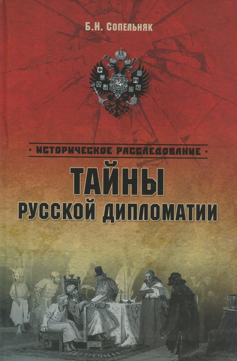 Тайны русской дипломатии, Б. Н. Сопельняк