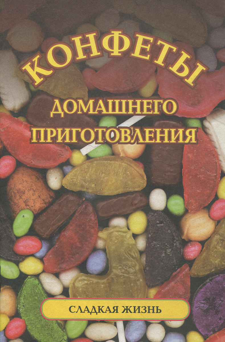 Конфеты домашнего приготовления, Н. П. Ивашкевич
