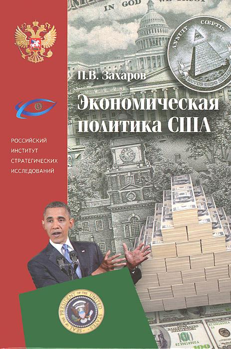 Экономическая политика США (2009-2013 годы). Кризис, реформы и экономический рост, П. В. Захаров
