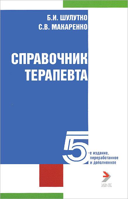Справочник терапевта, Б. И. Шулутко, С. В. Макаренко