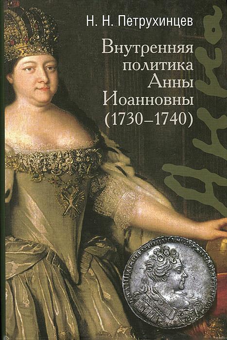 Внутренняя политика Анны Иоанновны (1730-1740), Н. Н. Петрухинцев