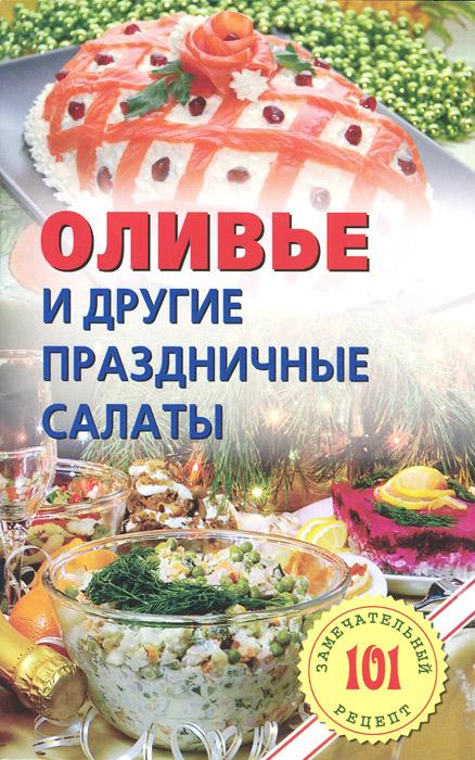 Оливье и другие праздничные салаты, В. Хлебников