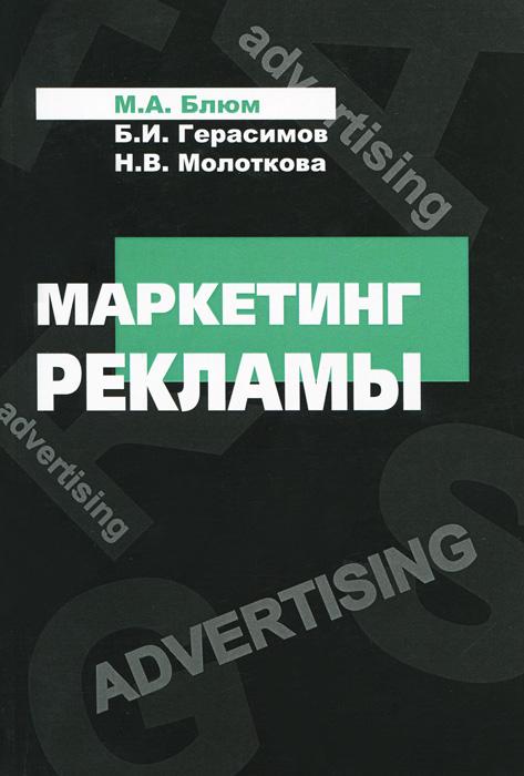 Маркетинг рекламы. Учебное пособие, М. А. Блюм, Б. И. Герасимов, Н. В. Молоткова