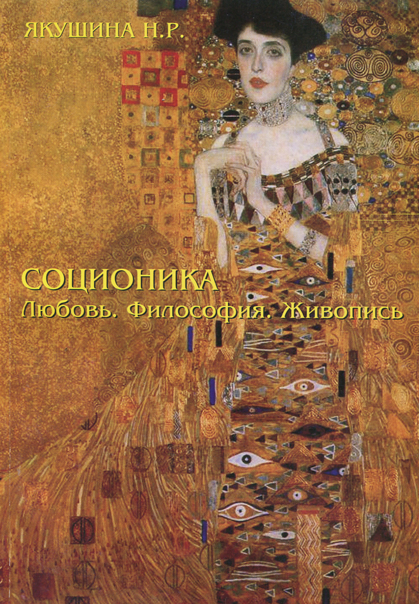 Соционика. Любовь, философия, живопись, Н. Р. Якушина