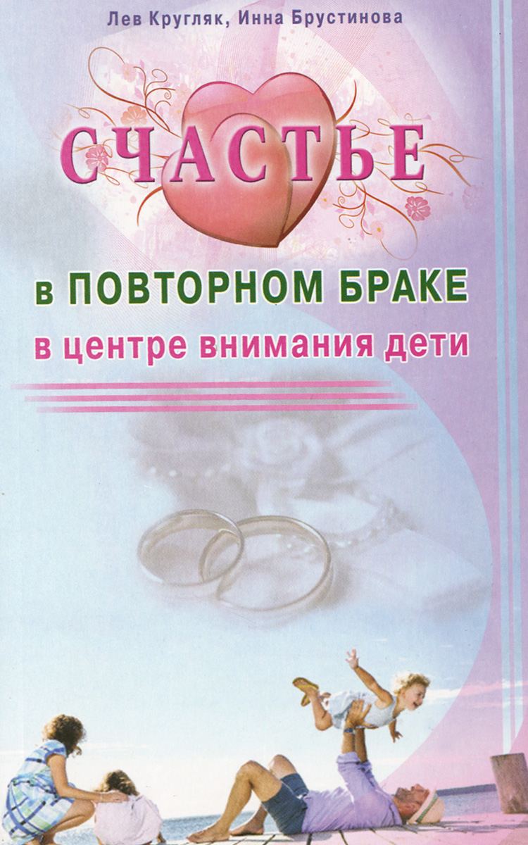 Счастье в повторном браке. В центре внимания дети, Лев Кругляк, Инна Брустинова