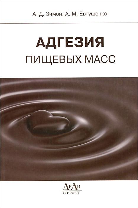 Адгезия пищевых масс, А. Д. Зимон, А. М. Евтушенко