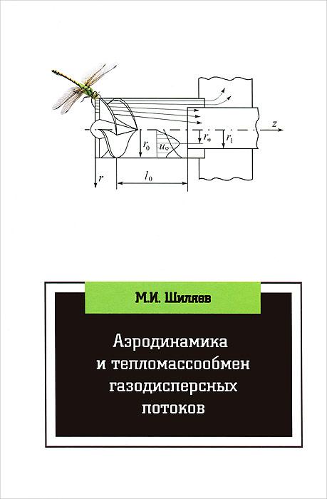 Аэродинамика и тепломассообмен газодисперсных потоков. Учебное пособие, М. И. Шиляев