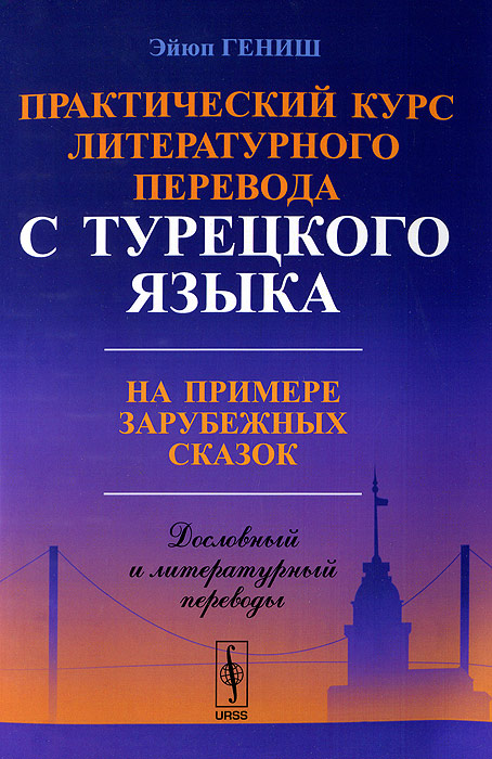 Практический курс литературного перевода с турецкого языка. На примере зарубежных сказок, Эйюп Гениш