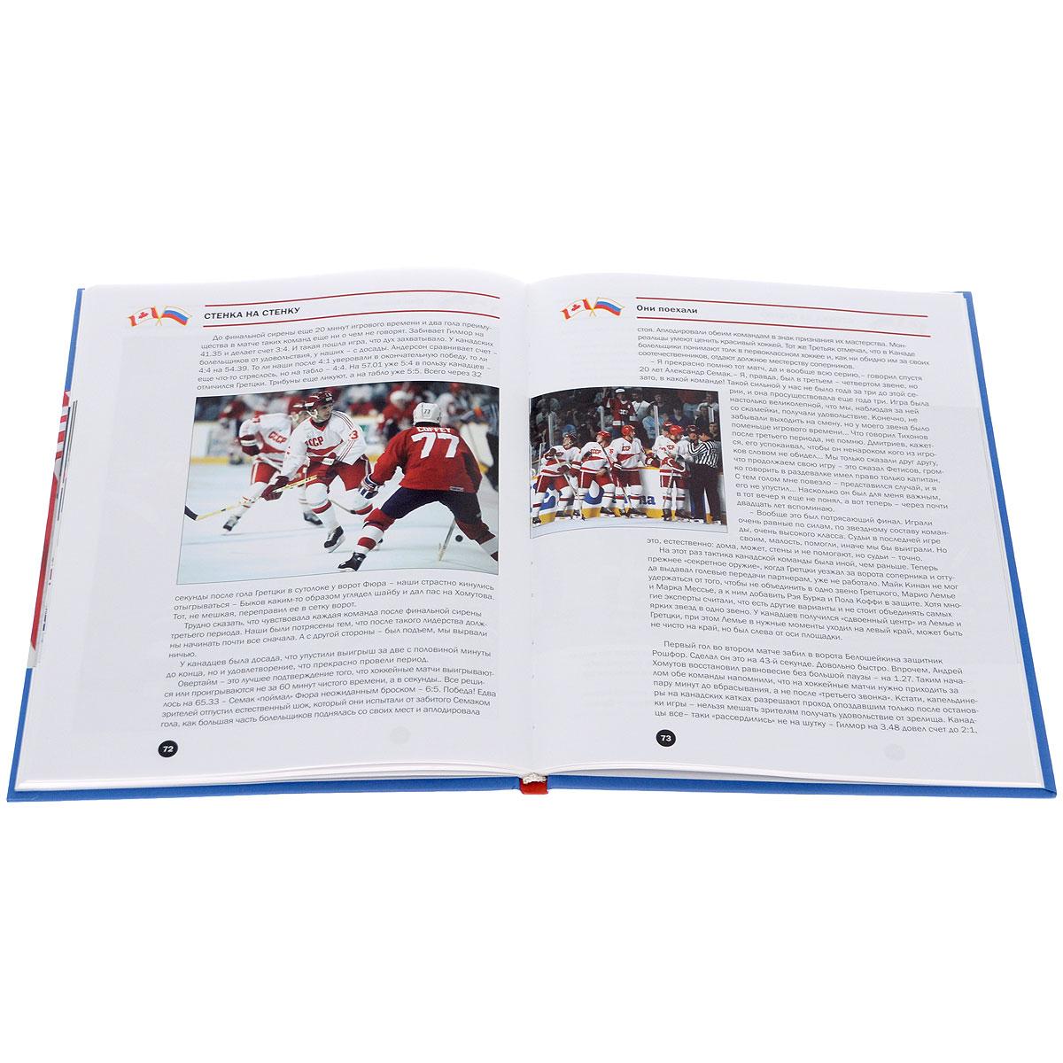 Стенка на стенку! Хоккейное противостояние Канада - Россия, Всеволод Кукушкин