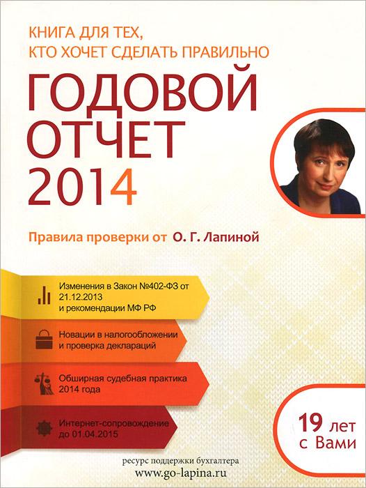 Годовой отчет 2014. Правила проверки от О. Г. Лапиной, О. Г. Лапина