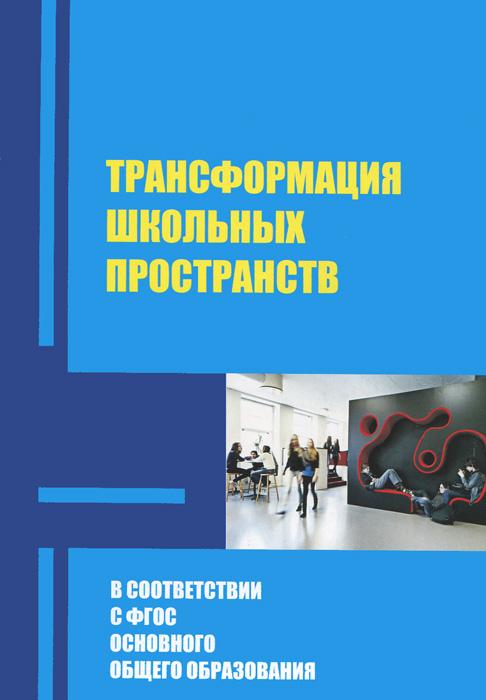 Трансформация школьных пространств в условиях реализации ФГОС основного общего образования, Е. В. Иванова, М. В. Никитаева