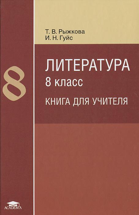 Литература. 8 класс. Методическое пособие. Книга для учителя, Т. В. Рыжкова, И. Н. Гуйс