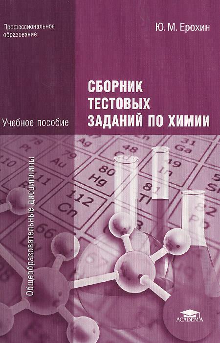 Сборник тестовых заданий по химии. Учебное пособие, Ю. М. Ерохин