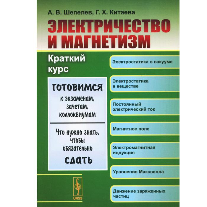 Электричество и магнетизм. Краткий курс, А. В. Шепелев, Г. Х. Китаева
