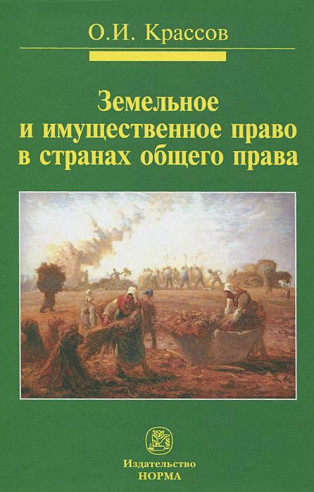 Земельное и имущественное право в странах общего права, О. И. Крассов