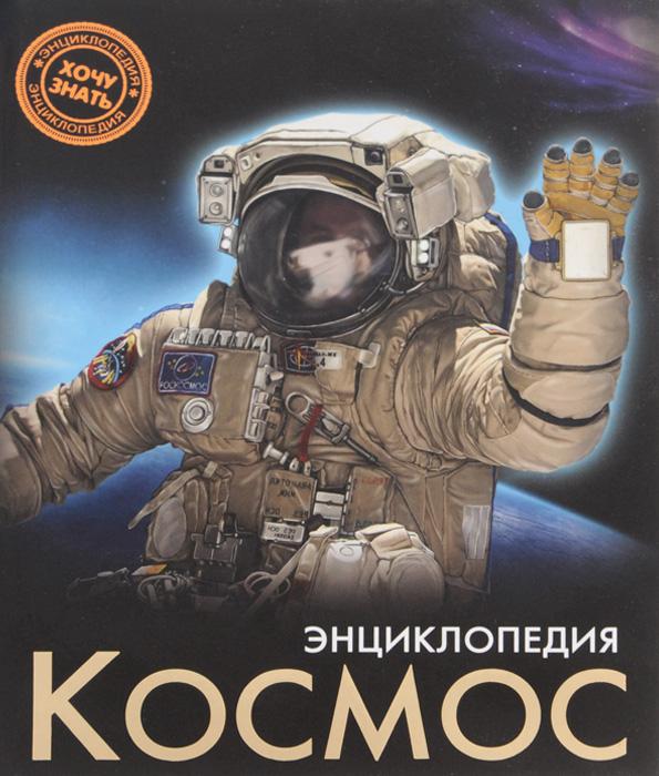 Энциклопедия. Космос, Наталья Демирова