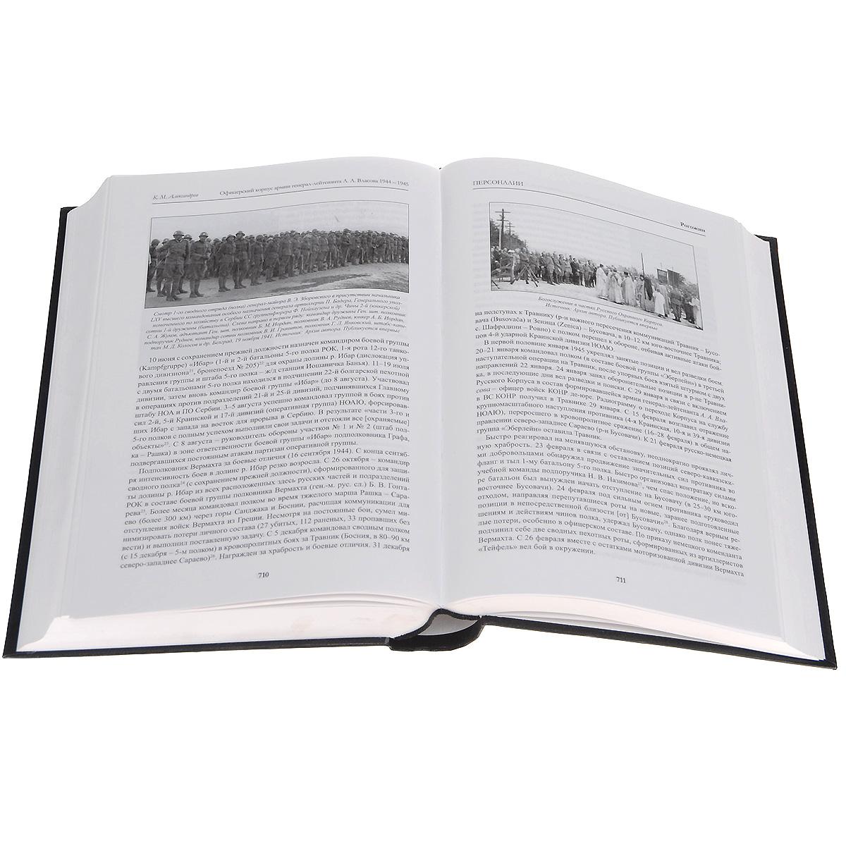 Офицерский корпус армии генерал-лейтенанта А. А. Власова 1944-1945, К. М. Александров