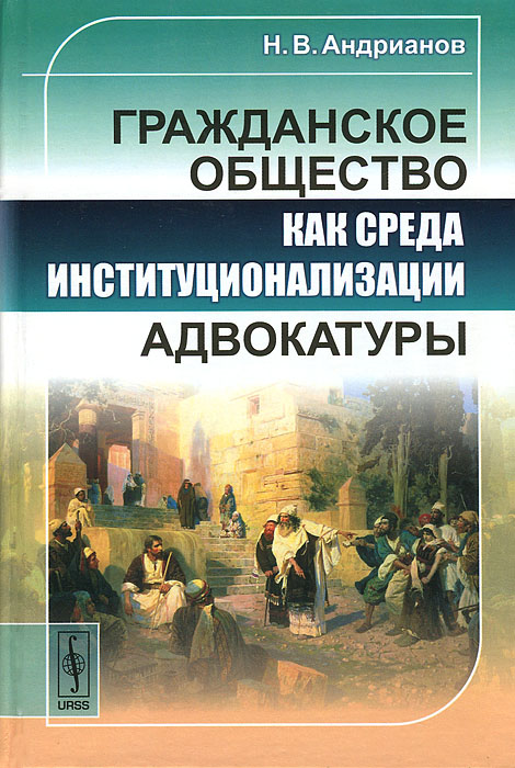 Гражданское общество как среда институционализации адвокатуры, Н. В. Андрианов