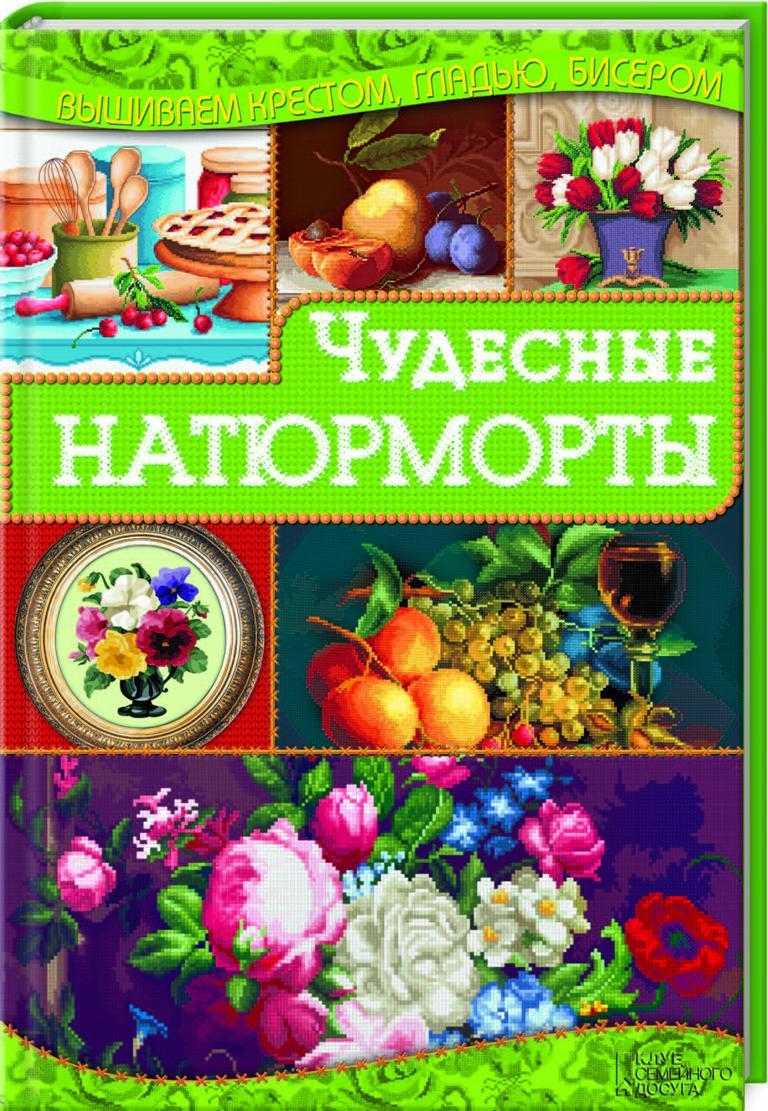 Чудесные натюрморты, И. Н. Наниашвили