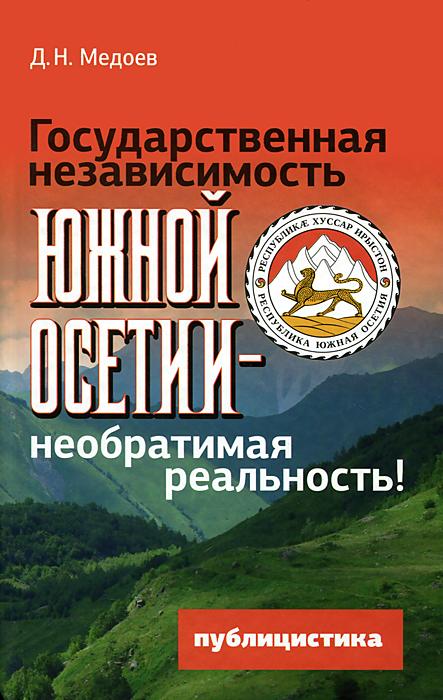 Государственная независимость Южной Осетии - необратимая реальность!, Д. Н. Медоев