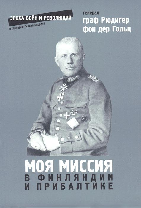 Моя миссия в Финляндии и в Прибалтике, Граф Рюдигер фон дер Голц
