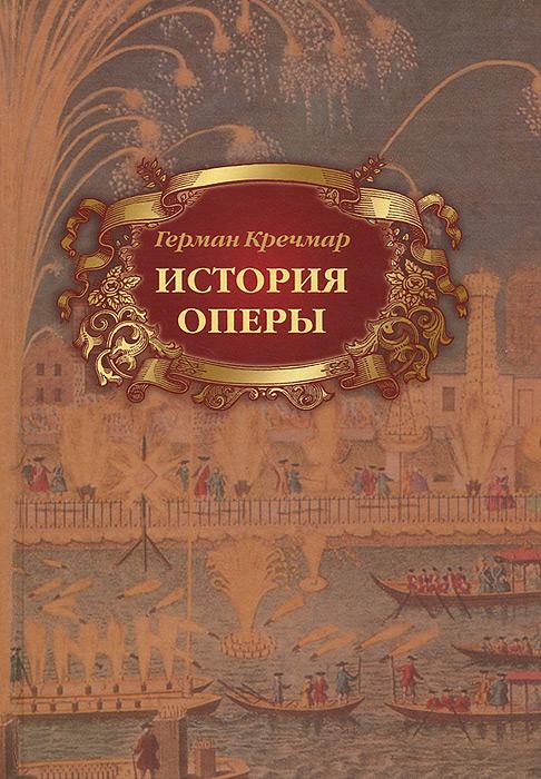 История оперы, Герман Кречмар