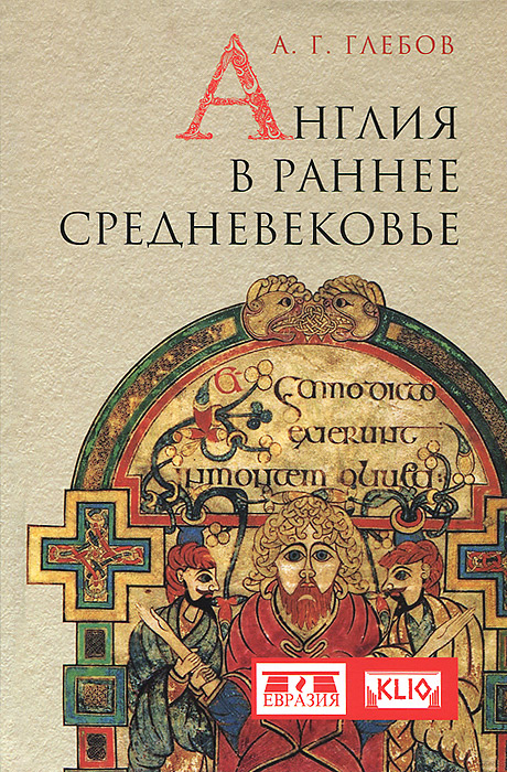 Англия в раннее средневековье, А. Г. Глебов