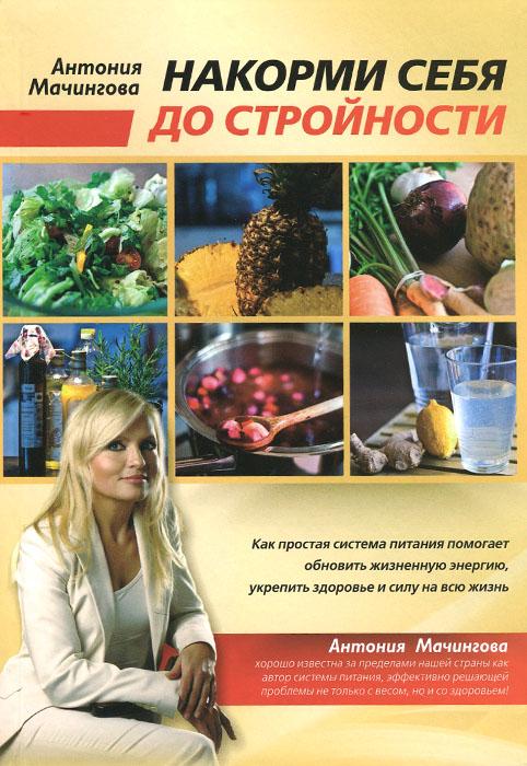 Накорми себя до стройности, Антония Мачингова